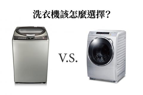 「直立式」和「滾筒式」洗衣機的比較