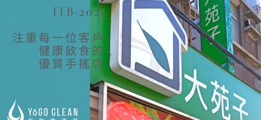 關於水塔:店家對於食安的用心